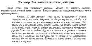 Сильная порча, самостоятельное снятие порчи православными молитвами