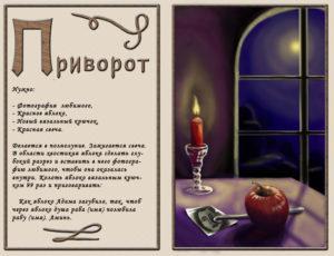 Сильный любовный заговор на красное яблоко: легкий приворот