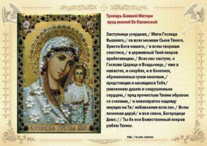 Молитва Казанской Божьей Матери от слепоты, 3 молитвы