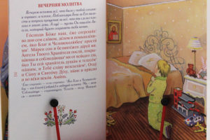 Православные вечерние молитвы на каждый день Господу Богу, 5 молитв