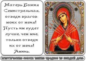 Сильная молитва от злых врагов и завистников Господу Богу