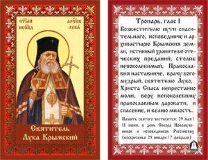 Благодарственная молитва Луке Крымскому