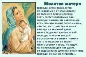 Молитва чтоб ребенок не болел