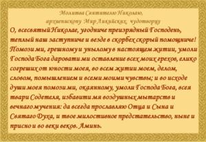 Сильная молитва при онкологии Николаю Чудотворцу