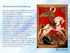 Молитва Георгию Победоносцу о детях