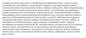 Сильная молитва от бесов и колдовства Серафиму Саровскому