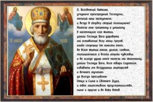 Православная молитва от родового проклятия Николаю Чудотворцу