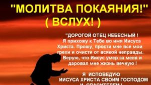 Покаянная молитва Господу Иисусу Христу