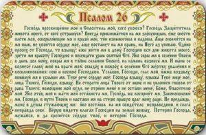 Текст молитвы псалом 50 на русском языке