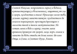 Сильная молитва Николаю Чудотворцу на снятие порчи с семьи