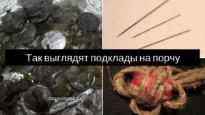 Виды подкладов на порчу, как избавиться от найденного подклада