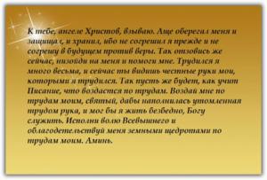 Сильная молитва ангелу хранителю на торговлю