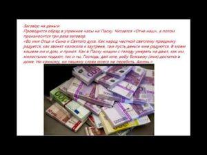 Заговор на деньги на Пасху, 3 сильных заговора