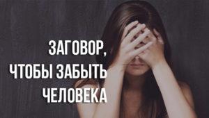 Заговор, чтобы забыть того, кто вас бросил