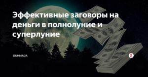 Сильный магический заговор на привлечение денег в полнолуние