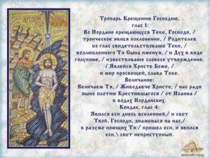 Молитвы на Крещение 19 января на здоровье