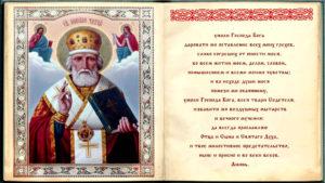 Молитва Николаю Угоднику для удачи в делах