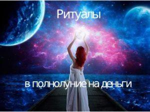 Обряды в полнолуние на исполнение желания, 2 мощных ритуала
