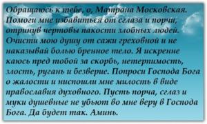 Сильная молитва от порчи Матроне Московской, 2 молитвы