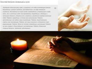 Молитва чтобы муж ушел из дома