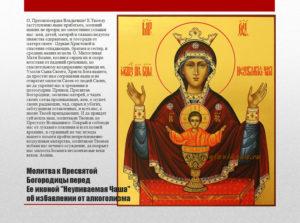 Сильная молитва Пресвятой Богородице от пьянства мужа