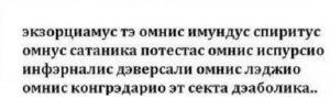Заклинание на изгнание демона на русском языке