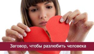 Молитва чтобы разлюбить мужчину