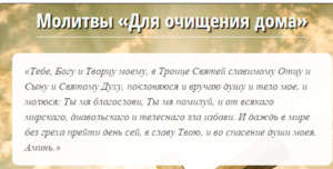 Очищение молитвами, молитва для очищения дома Николаю Чудотворцу