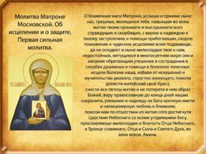 Молитва чтобы бросить курить, 3 молитвы Матроне Московской
