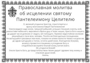 Исцеляющие молитвы от всех болезней, 5 православных молитв