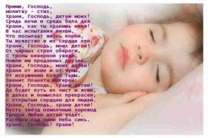 Молитва чтоб ребенок спал хорошо