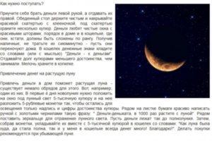 Заговоры на убывающую луну на любовь, работу и богатство