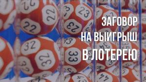 Сильный заговор на выигрыш в лотерею, 3 заговора на лотерейный билет