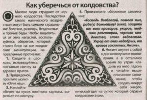 Защитные заговоры и молитвы от черной магии