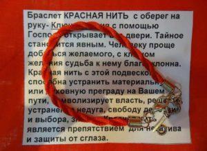 Заговор на красный браслет на любовь