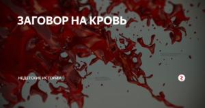 Заговор на сильную любовь на кровь