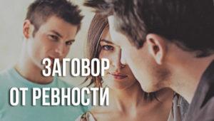 Заговор избавляющий от ревности мужа