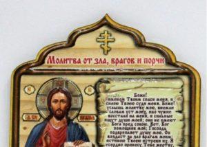 Защитная молитва от злых людей и колдунов Господу Богу