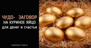 Заговор от бесплодия на куриное яйцо