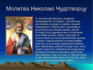 Молитва Николаю Чудотворцу о чуде