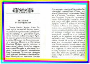 Молитва святому Киприану от приворота мужа