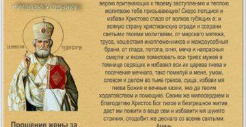 Молитва от измены жены Николаю Чудотворцу