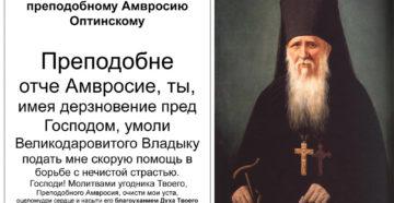 Молитва от курения преподобного Амвросия Оптинского