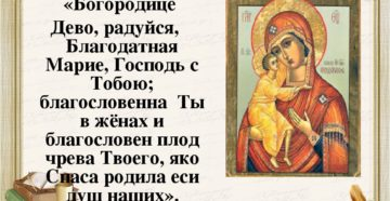 Богородица дево радуйся, необычный текст православной молитвы