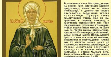 Молитва от наркомании Николаю Чудотворцу и Матроне Московской