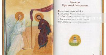 Православная молитва о семье Пресвятой Богородице, 2 молитвы