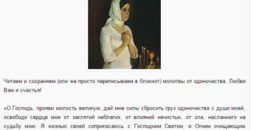 Православная молитва Пресвятой Богородице от одиночества женщины