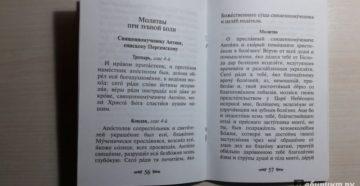 Православная молитва от зубной боли Матроне Московской
