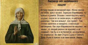 Молитва от кашля Матроне Московской, 5 молитв