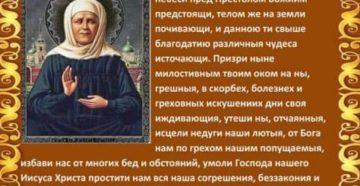 Православная молитва от эпилепсии, 3 молитвы святой Матроне